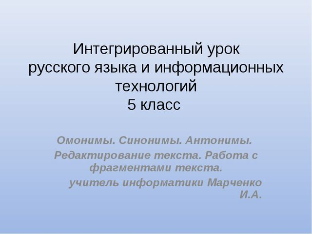 Интегрированный урок русского языка и информационных технологий 5 класс Омони...