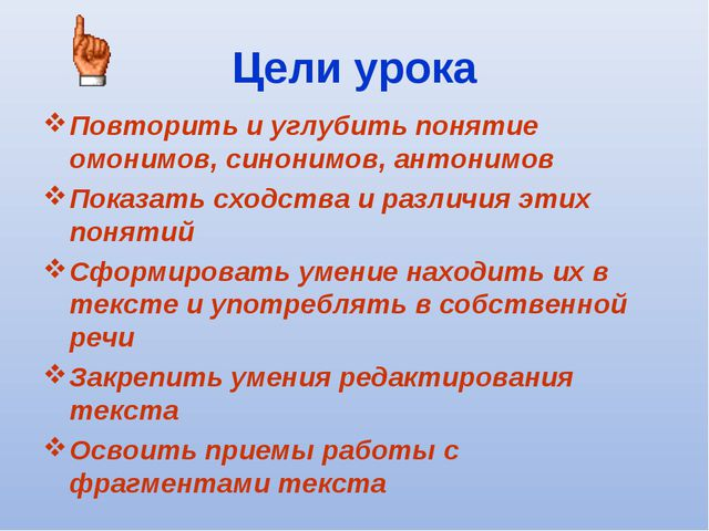 Цели урока Повторить и углубить понятие омонимов, синонимов, антонимов Показа...