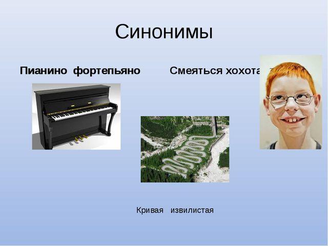 Синонимы Пианино фортепьяно Смеяться хохотать Пианино фортепьяно Кривая извил...