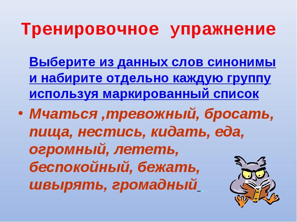 Тренировочное упражнение Выберите из данных слов синонимы и набирите отдельн...