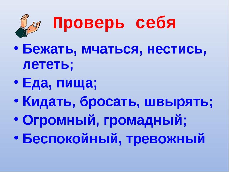 Проверь себя Бежать, мчаться, нестись, лететь; Еда, пища; Кидать, бросать, шв...
