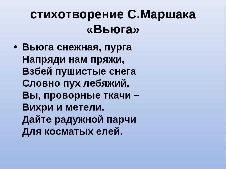 стихотворение С.Маршака «Вьюга» Вьюга снежная, пурга Напряди нам пряжи, Взбей...