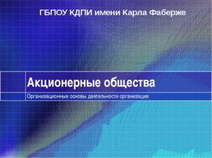 Акционерные общества Организационные основы деятельности организации ГБПОУ КД