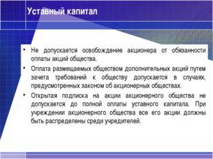 Уставный капитал Не допускается освобождение акционера от обязанности оплаты