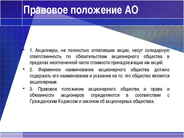 Правовое положение АО 1. Акционеры, не полностью оплатившие акции, несут соли...