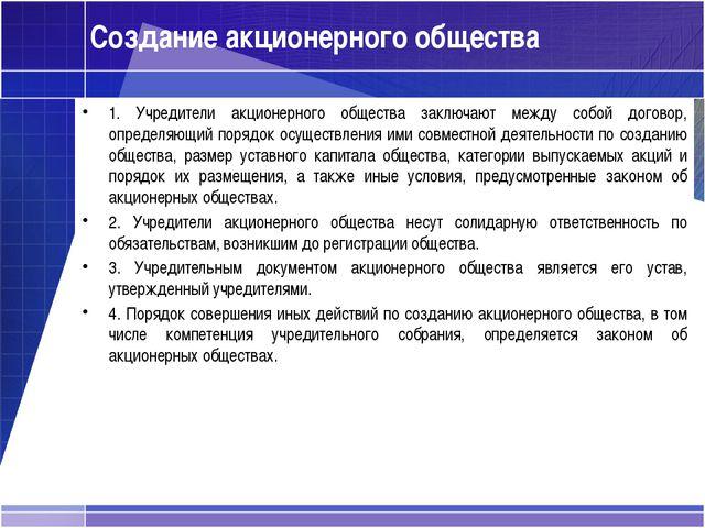 Создание акционерного общества 1. Учредители акционерного общества заключают...