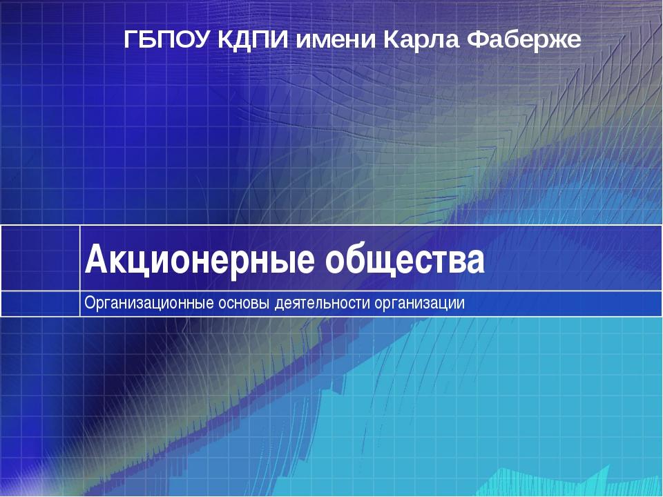 Акционерные общества Организационные основы деятельности организации ГБПОУ КД...