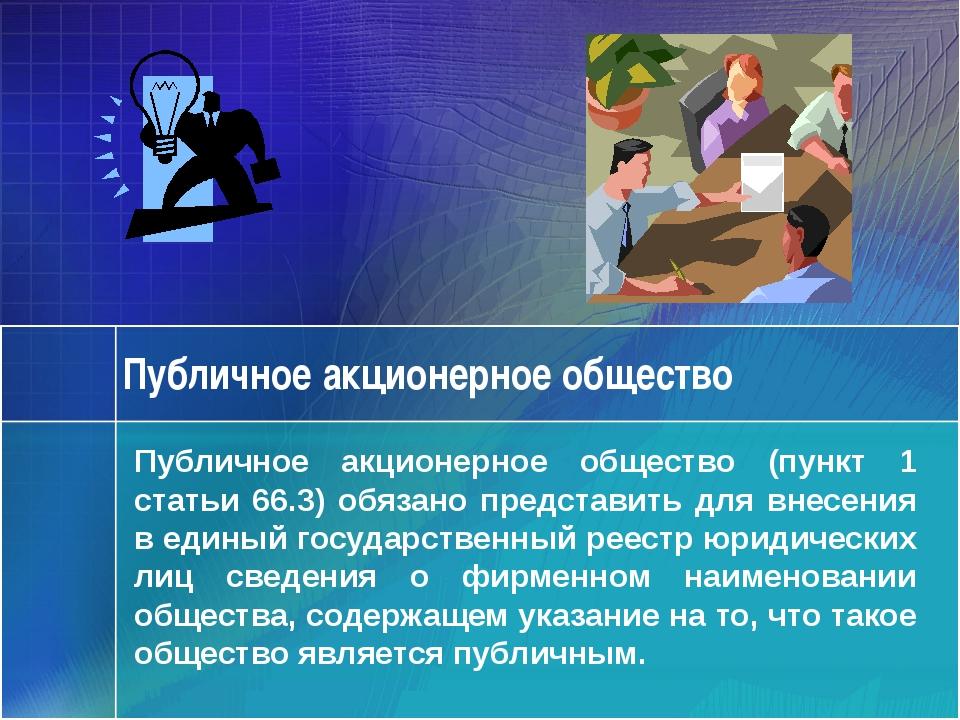Публичное акционерное общество Публичное акционерное общество (пункт 1 статьи...