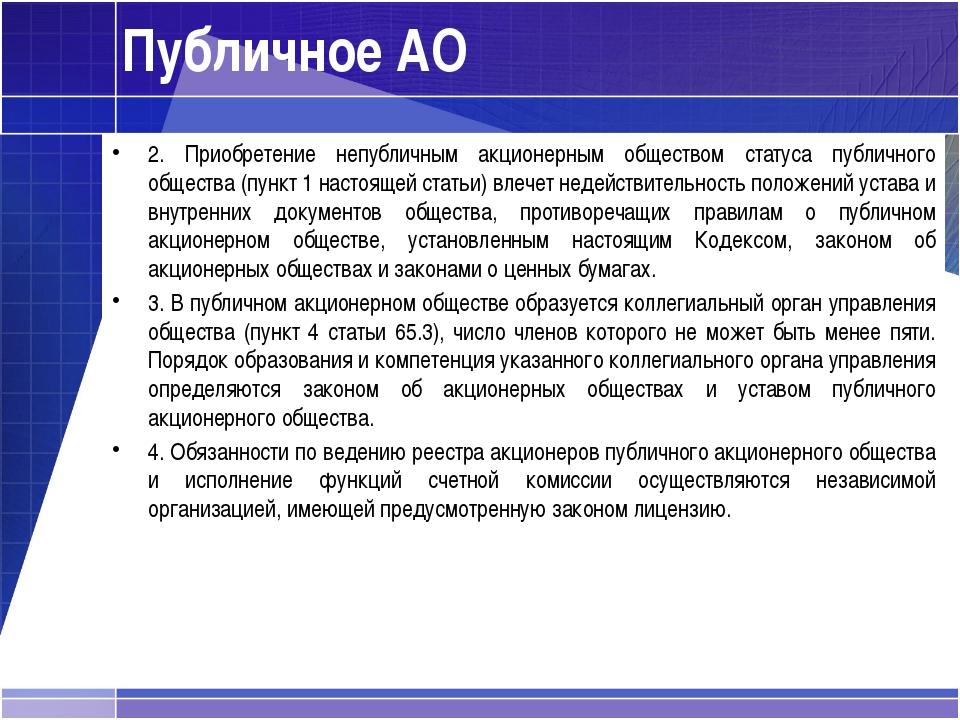 Публичное АО 2. Приобретение непубличным акционерным обществом статуса публич...