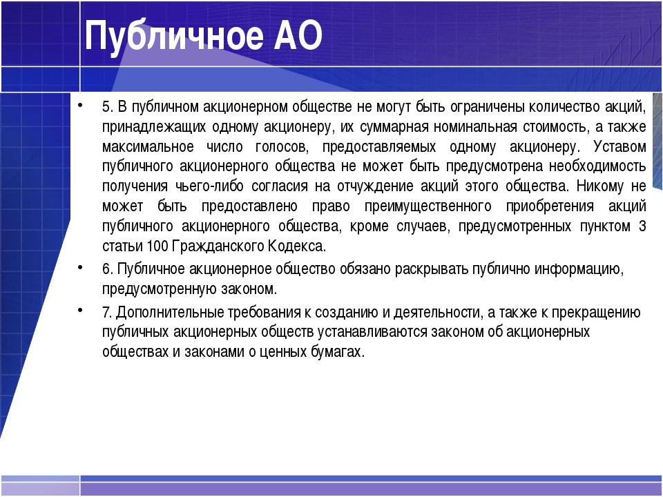 Публичное АО 5. В публичном акционерном обществе не могут быть ограничены кол...