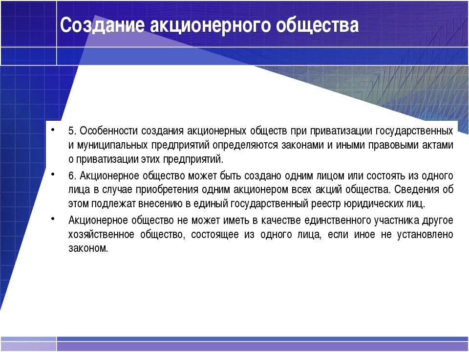 Создание акционерного общества 5. Особенности создания акционерных обществ пр...