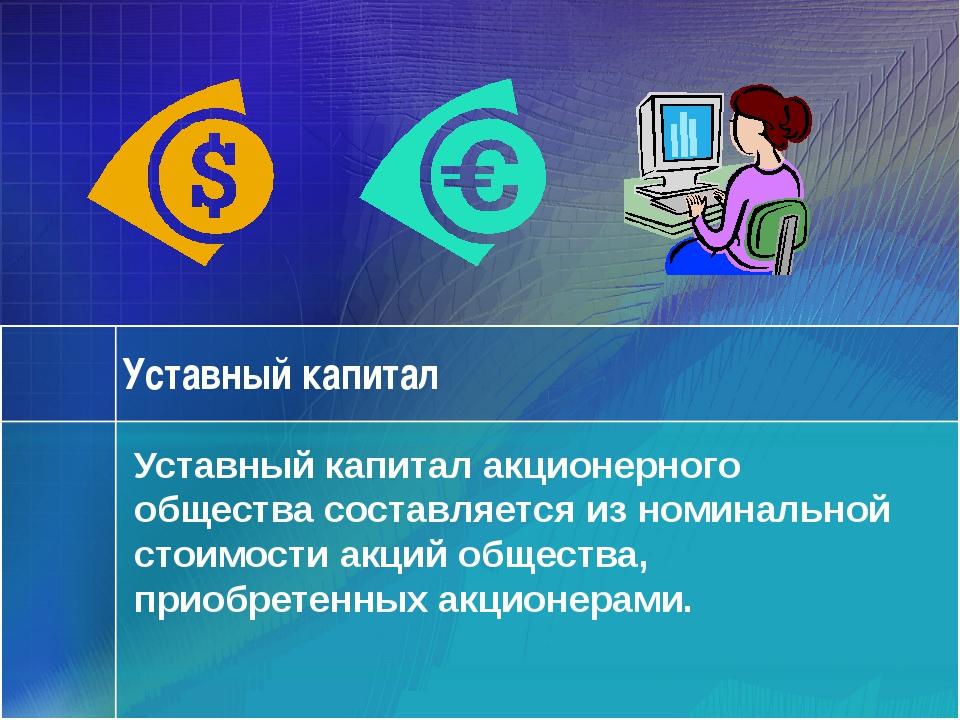 Уставный капитал Уставный капитал акционерного общества составляется из номин...