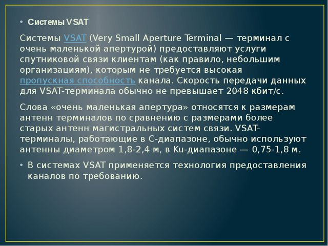 Системы VSAT Системы VSAT (Very Small Aperture Terminal — терминал с очень ма...