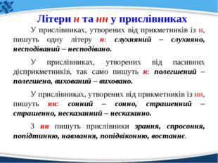Літери н та нн у прислівниках У прислівниках, утворених від прикметників із