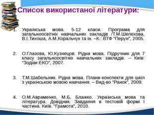 Список використаної літератури: Українська мова. 5-12 класи. Програма для заг