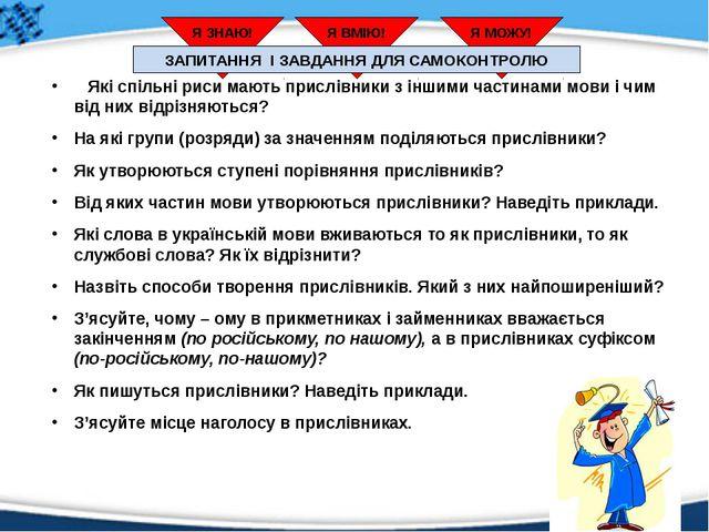 Які спільні риси мають прислівники з іншими частинами мови і чим від них від...
