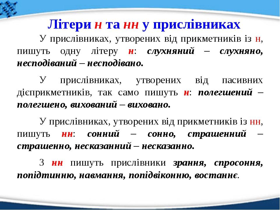 Літери н та нн у прислівниках У прислівниках, утворених від прикметників із...