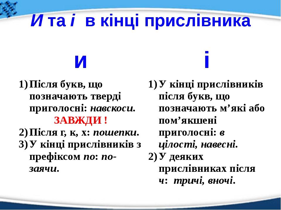 И та і в кінці прислівника и і Після букв, що позначають тверді приголосні:на...