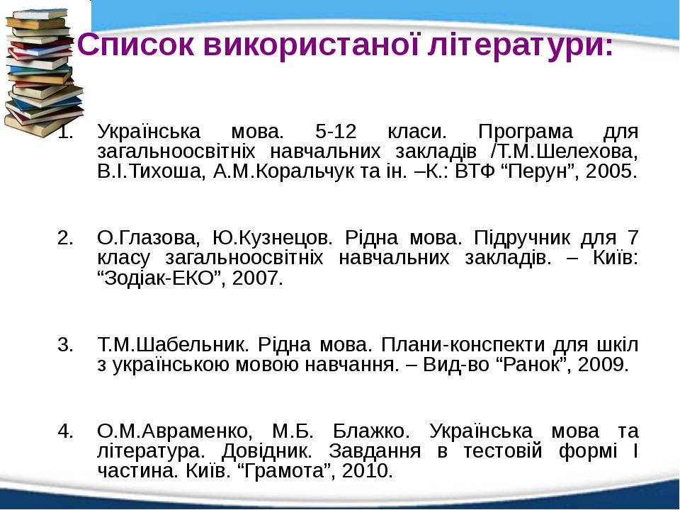 Список використаної літератури: Українська мова. 5-12 класи. Програма для заг...