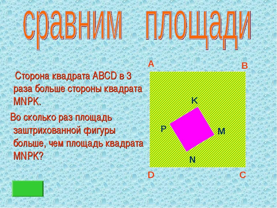 Сторона квадрата ABCD в 3 раза больше стороны квадрата MNPK. Во сколько раз...