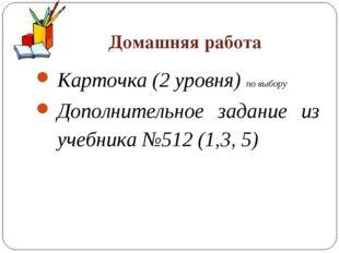 Домашняя работа Карточка (2 уровня) по выбору Дополнительное задание из учебн