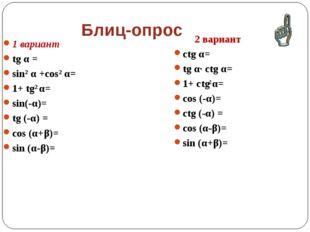 Блиц-опрос 1 вариант tg α = sin2 α +cos2 α= 1+ tg2 α= sin(-α)= tg (-α) = cos