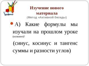 Изучение нового материала (Метод «Активной беседы) А) Какие формулы мы изучал