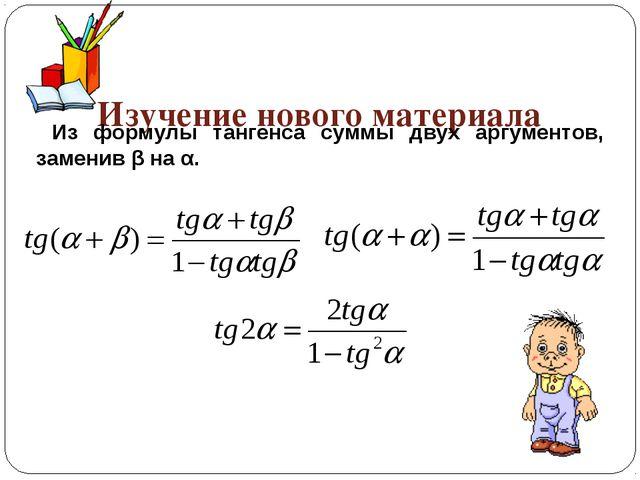 Изучение нового материала Из формулы тангенса суммы двух аргументов, заменив...