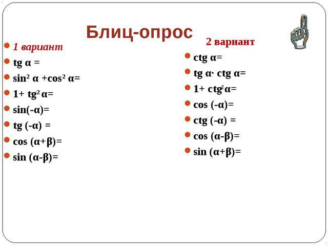 Блиц-опрос 1 вариант tg α = sin2 α +cos2 α= 1+ tg2 α= sin(-α)= tg (-α) = cos...
