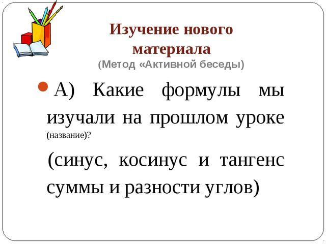 Изучение нового материала (Метод «Активной беседы) А) Какие формулы мы изучал...