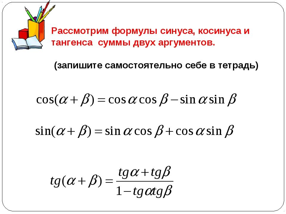 Рассмотрим формулы синуса, косинуса и тангенса суммы двух аргументов. (запиши...