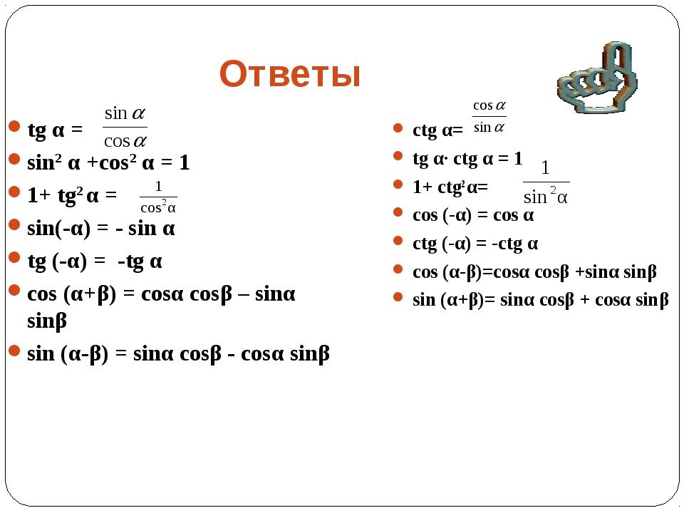 Ответы tg α = sin2 α +cos2 α = 1 1+ tg2 α = sin(-α) = - sin α tg (-α) = -tg α...
