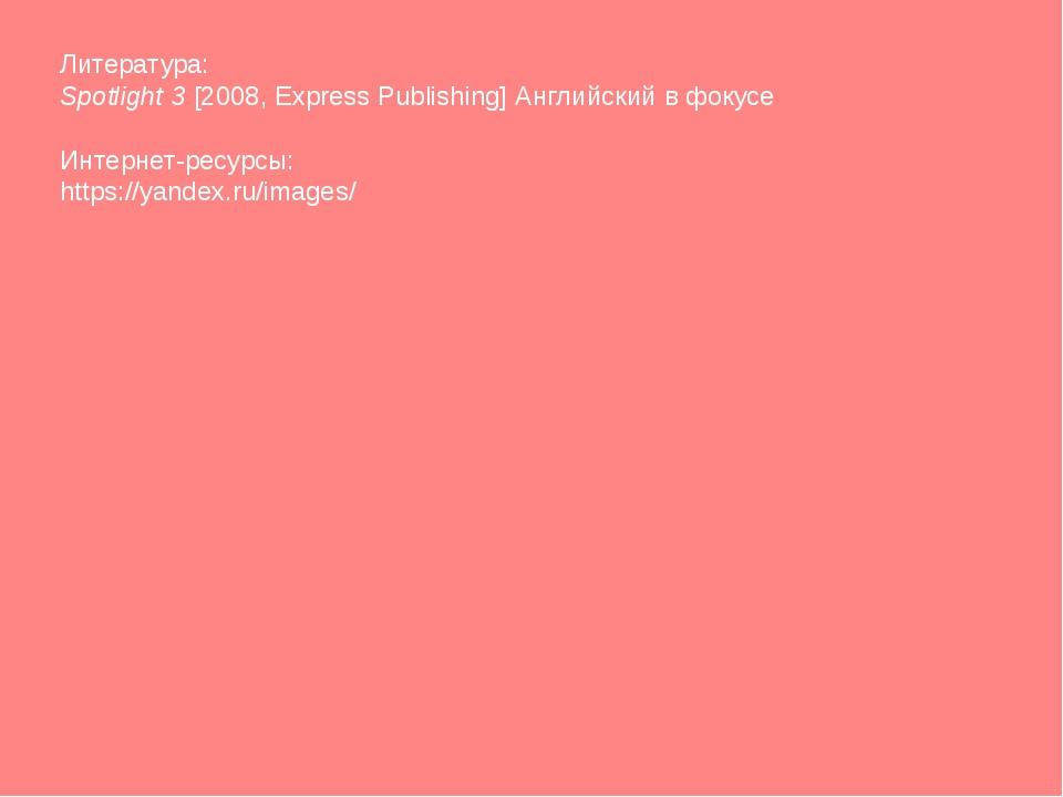 Литература: Spotlight 3 [2008, Express Publishing] Английский в фокусе Интерн...