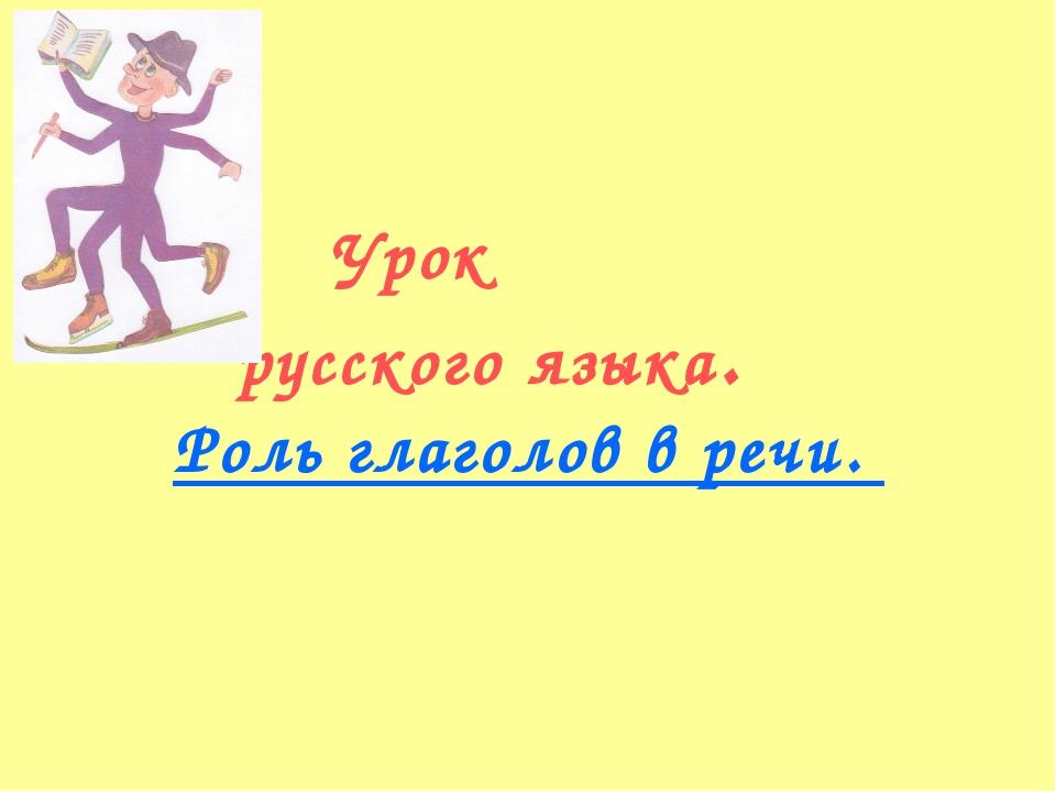 Урок русского языка. Роль глаголов в речи.