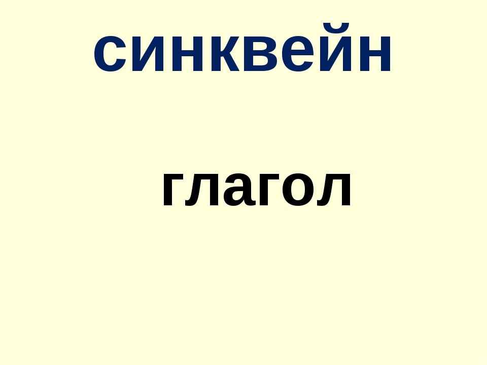 синквейн глагол