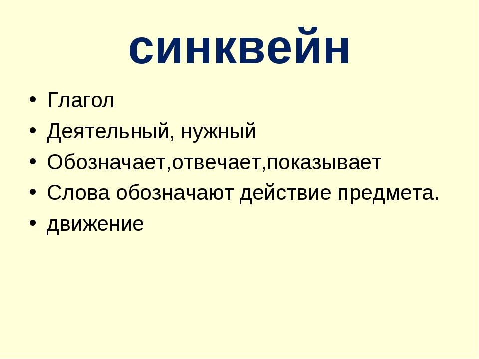 синквейн Глагол Деятельный, нужный Обозначает,отвечает,показывает Слова обозн...