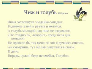 Чиж и голубь И.Крылов Чижа захлопнула злодейка-западня: Бедняжка в ней и рвал