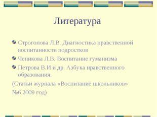 Литература Строгонова Л.В. Диагностика нравственной воспитанности подростков