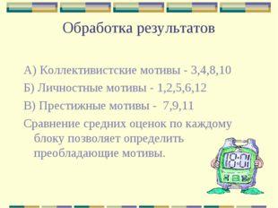 Обработка результатов А) Коллективистские мотивы - 3,4,8,10 Б) Личностные мот