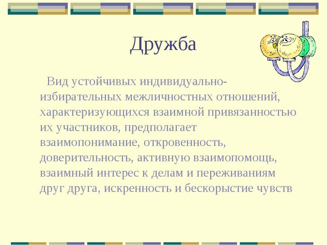 Дружба Вид устойчивых индивидуально-избирательных межличностных отношений, ха...