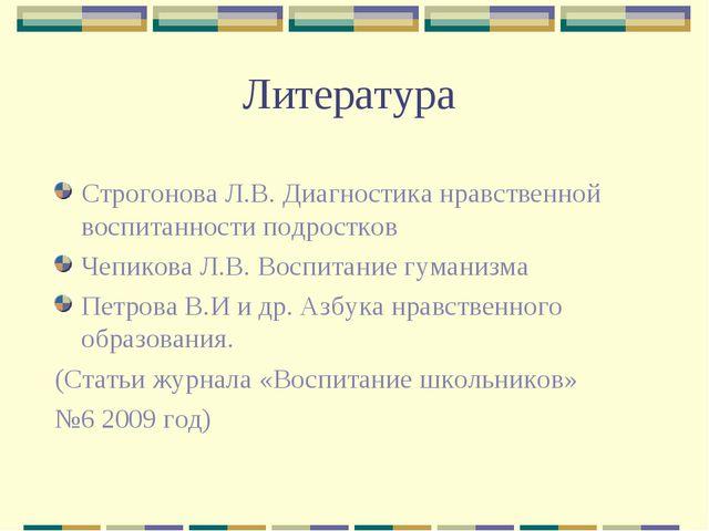 Литература Строгонова Л.В. Диагностика нравственной воспитанности подростков...