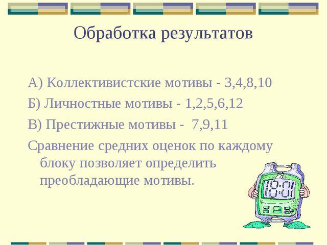 Обработка результатов А) Коллективистские мотивы - 3,4,8,10 Б) Личностные мот...