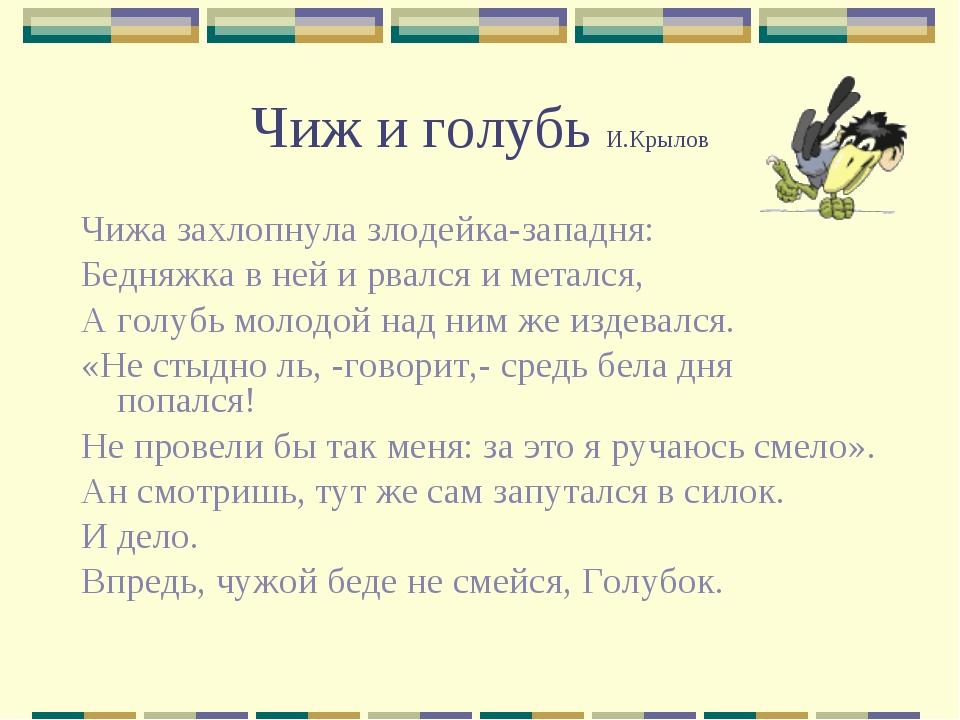 Чиж и голубь И.Крылов Чижа захлопнула злодейка-западня: Бедняжка в ней и рвал...
