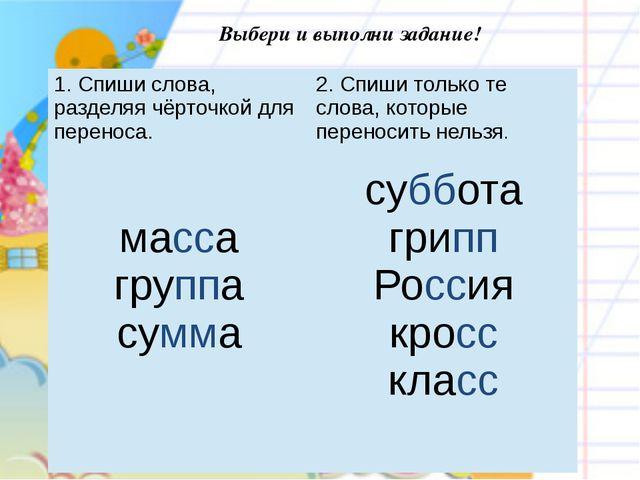 Скачать урок русского языка с презентацией 2 класс слова с удвоенными согласными
