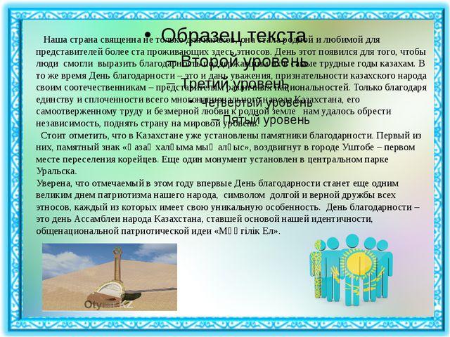 Наша страна священна не только для казахов, она стала родной и любимой для п...