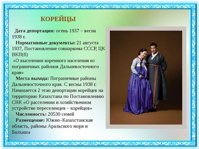 КОРЕЙЦЫ Дата депортации: осень 1937 – весна 1938 г. Нормативные документы: 2...