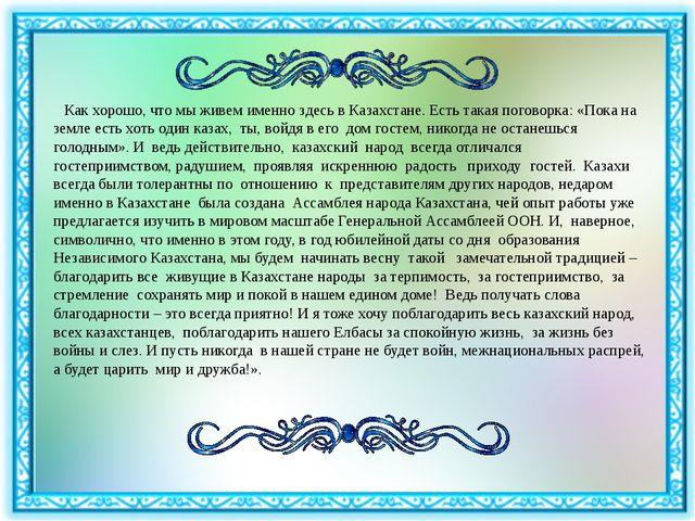 Как хорошо, что мы живем именно здесь в Казахстане. Есть такая поговорка: «П...