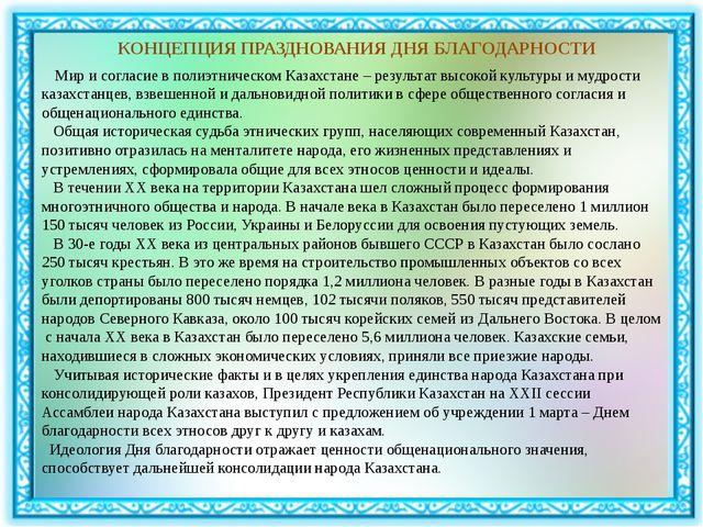 КОНЦЕПЦИЯ ПРАЗДНОВАНИЯ ДНЯ БЛАГОДАРНОСТИ Мир и согласие в полиэтническом Каз...