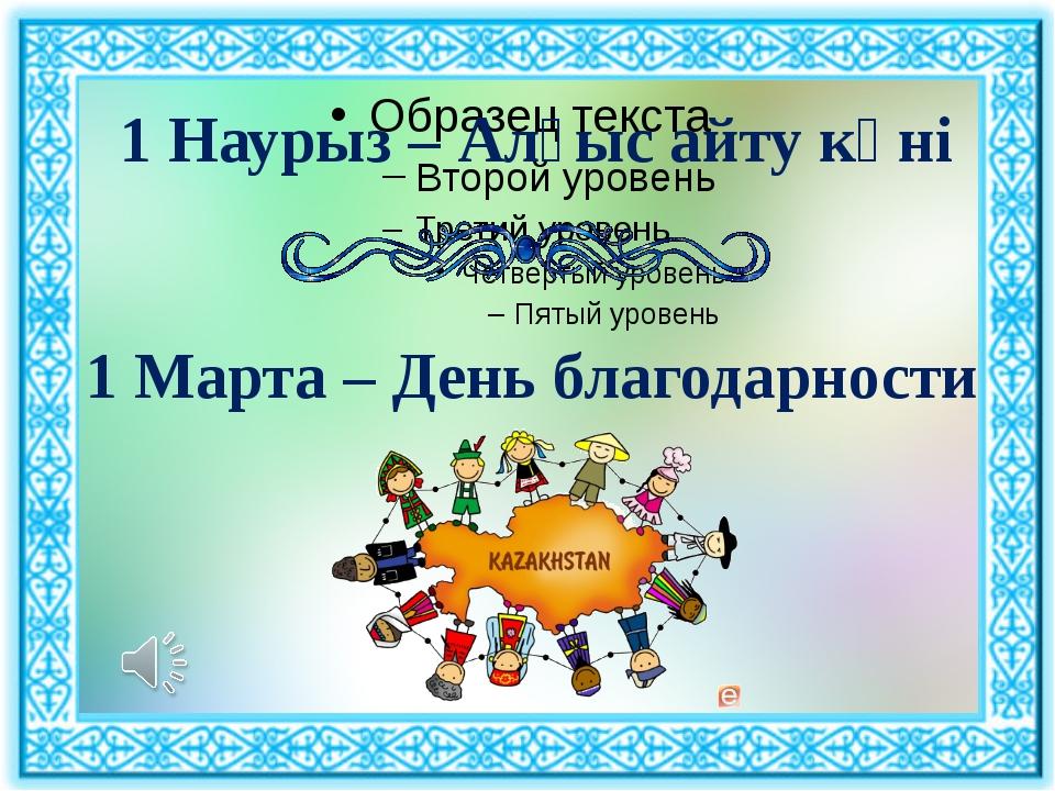 Днем рождения, открытки с днем благодарности в казахстане