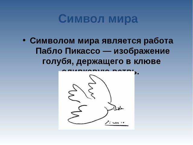 Символ мира Символом мира является работа Пабло Пикассо — изображение голуб...
